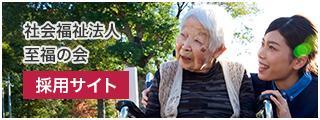 社会福祉法人 至福の会 採用サイト
